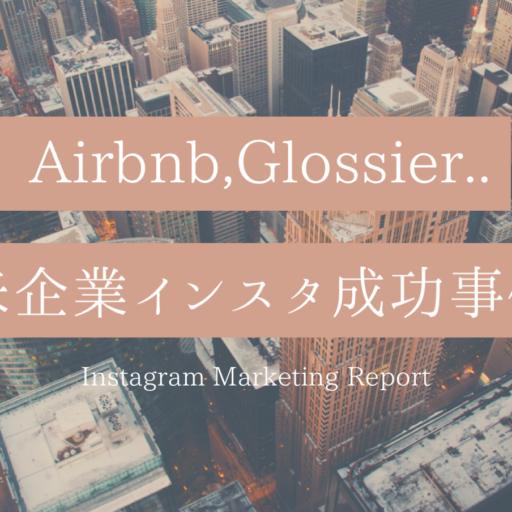 Airbnb、グロシエなど…米企業インスタマーケティング成功事例4選
