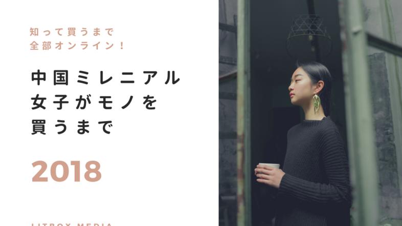 SNS→オンライン完結!中国ミレニアル女子がモノを買うまで