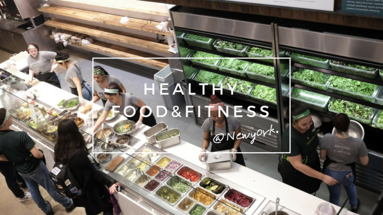 【NY健康ビジネス】オシャレ過ぎる高級ジム、地産オーガニックサラダ店など…健康トレンドまとめ