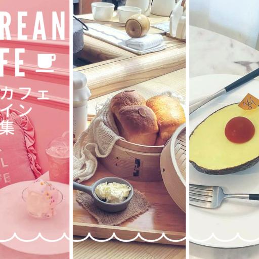 【アイデア宝庫】韓国OLがセレクト!インスタ映えカフェデザイン写真集2018
